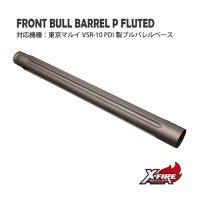 フロントブルバレルPフルート / PDI VSR-10ブルバレルベース用(Tokyo Marui VSR-10 / Front Bull Barrel P Fluted)