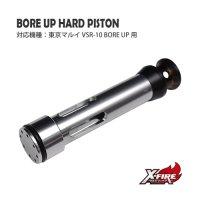 【メール便可】ハードピストン / 東京マルイ VSR-10 BORE UP 用(BORE UP Piston HD / VSR-10)