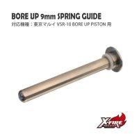 【メール便可】スプリングガイド太径 / 東京マルイ VSR-10 BORE UP 用(VSR-10 BORE UP VC 9mm SPRING GUIDE)