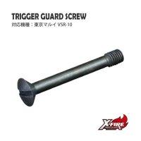 【メール便可】トリガーガード スクリュー / 東京マルイ VSR-10用(Tokyo Marui VSR-10 /Trigger Guard Screw )