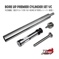 【メール便可】BORE UP PremierシリンダーセットVC / 東京マルイ VSR-10用(VSR-10 BORE UP Premier Cylinder SET VC)