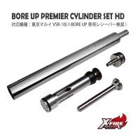 【メール便可】BORE UP PremierシリンダーセットHD / 東京マルイ VSR-10用(VSR-10 BORE UP  / Premier Cylinder SET HD)