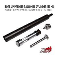 【メール便可】BORE UP PremierパルソナイトシリンダーセットHD / 東京マルイ VSR-10用
