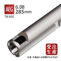 【メール便可】6.08インナーバレル 285mm / 東京マルイ MC51,PDI M4A1 ショート