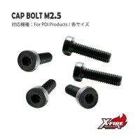 【メール便可】キャップボルト M2.5 × 各サイズ (5個セット)
