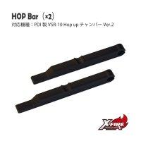 【メール便可】HOPバー / PDI VSR-10 ホップアップチャンバーVer.2専用