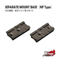 【メール便可】セパレートマウントベース(NFタイプ) / 東京マルイ VSR-10用