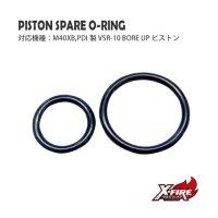 【メール便可】Oリング(ピストン用) / M40XB & VSR-10 BORE UP