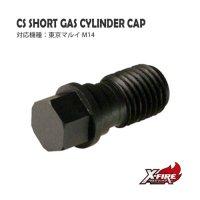 【メール便可】鋼鉄ショートガスシリンダーキャップ/TM M14(CS Short GAS Cylinder Cap / TM M14)