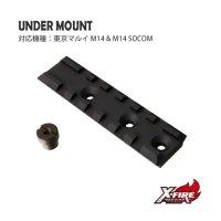 【メール便可】アンダーマウント / 東京マルイ M14(Under Mount / TM M14)