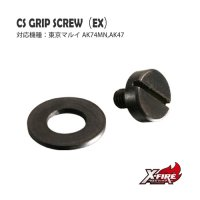 【メール便可】鋼鉄グリップスクリュー EX / 東京マルイ AK74MN&47(CS Grip Screw EX / TM AK74MN & TM AK47)