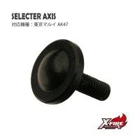 【メール便可】セレクタアクシス / 東京マルイ AK47(Selecter Axis / TM AK47)