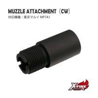【メール便可】マズルアタッチメント (正ネジM14) / 東京マルイ MP7A1