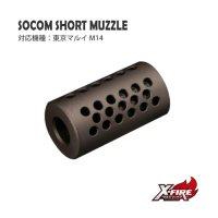 【メール便可】SOCOMショートマズル / 東京マルイ M14