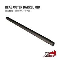 【メール便可】リアルアウターバレルMID / 東京マルイ 89式(Real Outer Barrel MID / TM TYPE89)