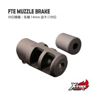 FTEマズルブレーキ / 各種ボルトライフル対応(FTE Muzzle Brake / Bolt Action)