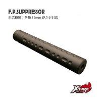 F.P.サプレッサー / 各種14mm逆ネジ対応