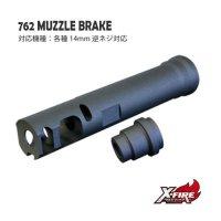 【メール便可】762マズルブレーキ / 各種14mm逆ネジ対応