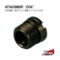 【メール便可】クイックアタッチメント (逆ネジM14) / 東京マルイ 電動ハンドガン G18C