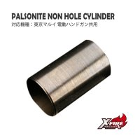 【メール便可】パルソナイトノンホールシリンダー / 東京マルイ 電動ハンドガン共用(Palsonite Non Hole Cylinder / TM AEP Series)