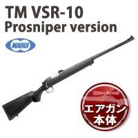 東京マルイ VSR-10 プロスナイパーバージョン BKカラー