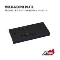 【メール便可】マルチマウントプレート / 東京マルイ FNX-45 , M&P9Lポーテッド