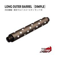 【メール便可】ロングアウターバレル ディンプル / 東京マルイ スコーピオン モッドM用(Long Outer Barrel DIMPLE / TM SCORPION MOD.M)