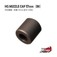 【メール便可】HGマズルキャップ 17mm(BK) / ハンドガン用14mm逆ネジアタッチメント