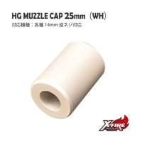 【メール便可】HGマズルキャップ25mm(WH) / 各種14mm逆ネジ対応