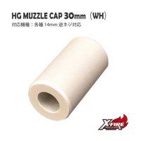【メール便可】HGマズルキャップ 30mm(WH) / 各種14mm逆ネジ対応