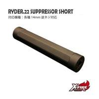 【メール便可】RYDER.22 サプレッサーショート / 各種14mm逆ネジ対応