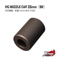 【メール便可】HGマズルキャップ 25mm(BK) / ハンドガン用14mm逆ネジアタッチメント