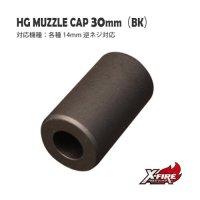【メール便可】HGマズルキャップ 30mm(BK) / ハンドガン用14mm逆ネジアタッチメント