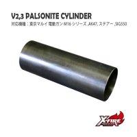 【メール便可】V2,3 パルソナイトシリンダー / 東京マルイ 電動ガン(Palsonite Cylinder / TM AEG Ver.2or3)