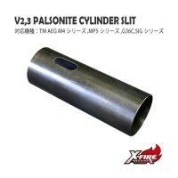 【メール便可】V2,3 パルソナイトシリンダー「スリット」 / 東京マルイ 電動ガン(Palsonite Cylinder Slit / TM AEG Ver.2or3)