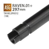 【メール便可】RAVEN 6.01+インナーバレル 297mm / 東京マルイ M3,SPAS12