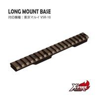 【メール便可】ロングマウントベース / 東京マルイ VSR-10用