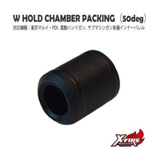 【メール便可】Wホールドチャンバーパッキン(硬度50) / 東京マルイ AEP用