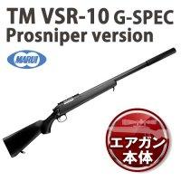 東京マルイ VSR-10 プロスナイパー Gスペック BKカラー
