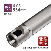 6.03インナーバレル 554mm / PDI VSR-10 ロング