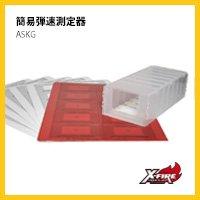 ASGK 簡易弾速測定器