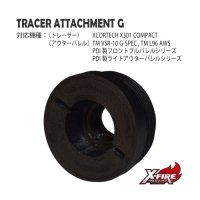 【メール便可】トレーサーアタッチメントG / XCORTECH X301 COMPACT専用
