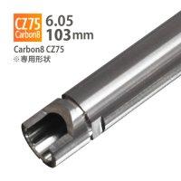 【メール便可】6.05インナーバレル 103mm / Carbon8 CZ75 専用