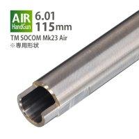 【メール便可】6.01インナーバレル 115mm / 東京マルイ SOCOM Mk23 エアーハンドガン