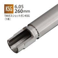 【メール便可】6.05インナーバレル 260mm / 東京マルイ ガスショットガン KSG