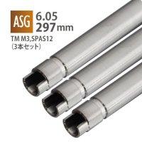 【メール便可】6.05インナーバレル 297mm / 東京マルイ M3,SPAS12(3本セット)