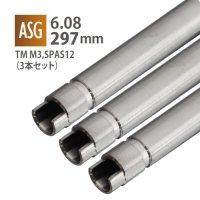 【メール便可】6.08インナーバレル 297mm / 東京マルイ M3,SPAS12(3本セット)
