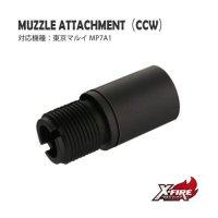 【メール便可】マズルアタッチメント (逆ネジM14)  / 東京マルイ MP7A1