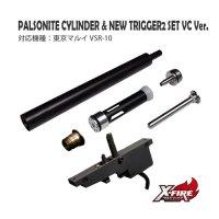 【メール便可】Precisionパルソナイトシリンダー&ニュートリガー2セットVC Ver. / 東京マルイ VSR-10用