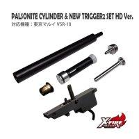 【メール便可】Precisionパルソナイトシリンダー&ニュートリガー2セットHD Ver. / 東京マルイ VSR-10用